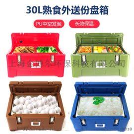 保温冷藏箱上海金博尔BW-90S餐盒