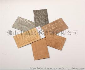 不锈钢彩色板 特攻**定制不锈钢装饰板工程用板