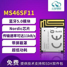 Nordic芯片低价蓝牙模块MS46SF11