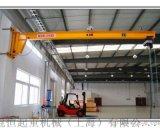 厂家直销2吨电动360度旋转悬臂吊 单臂吊 旋臂吊