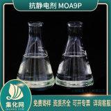 厂家供应 抗静电剂MOA9P 量大优惠