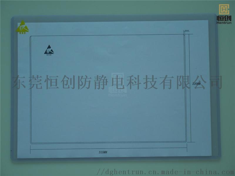 防静电透明胶套 防静电PVC胶套 ESDA3A4