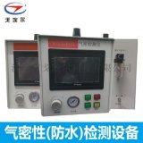 ip防水性等級測試儀生產