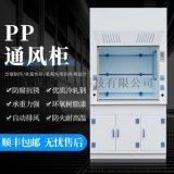 PP通風櫃通風櫥防腐排風淨化型實驗室通風化驗室排風櫃