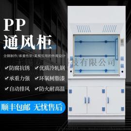 PP通风柜通风橱防腐排风净化型实验室通风化验室排风柜
