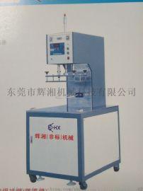 塑胶焊接机热熔热板机感应高频焊接机