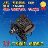USB語音密碼鍵盤 USB口密碼鍵盤 USB密碼小鍵