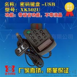 USB语音密码键盘 USB口密码键盘 USB密码小键