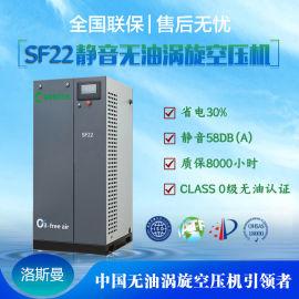 洛斯曼SF22超静音无油涡旋空压机 医用无油压缩机