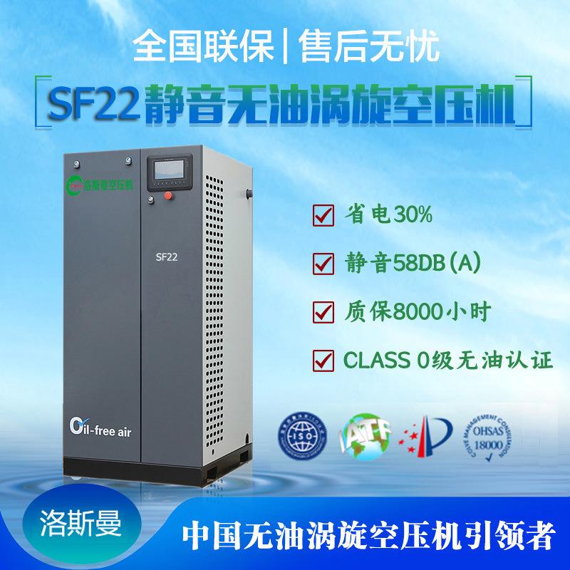 洛斯曼SF22超靜音無油渦旋空壓機 醫用無油壓縮機