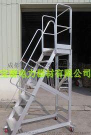 宝源铝合金平台扶手梯