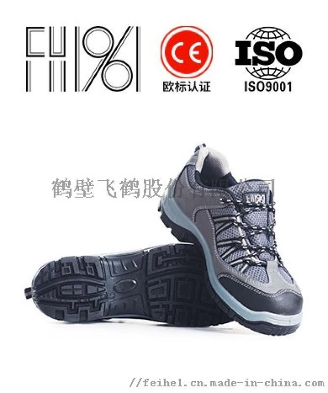 新款飛鶴防砸絕緣勞保鞋FH16-0317