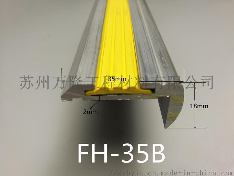 铝合金不锈钢楼梯收口 江苏万弘FH-45楼梯收口