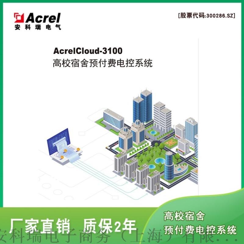 公寓宿舍水电联合管理系统-高校预付费售电平台