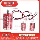 萬勝ER3安川數控機牀3.6V鋰電池