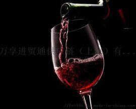 葡萄酒进口清关报关的流程和手续