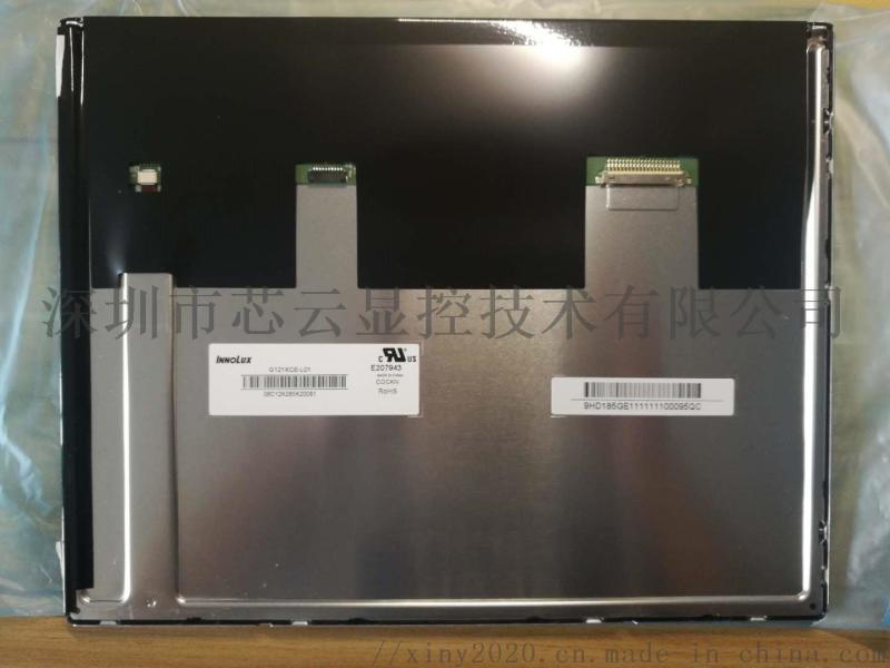 12.1寸1024768彩色TFT显示模块LVDS