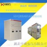 控制水泵起動電流水阻櫃  籠型電機液態軟起動櫃