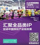 2020全球授权展上海站
