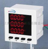 厂家-PX96E-S3-多功能/三相/液晶数显仪表
