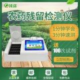 农药残留快速检测设备(招标专用)