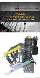 重庆地区现货10KV智能型高压断路器