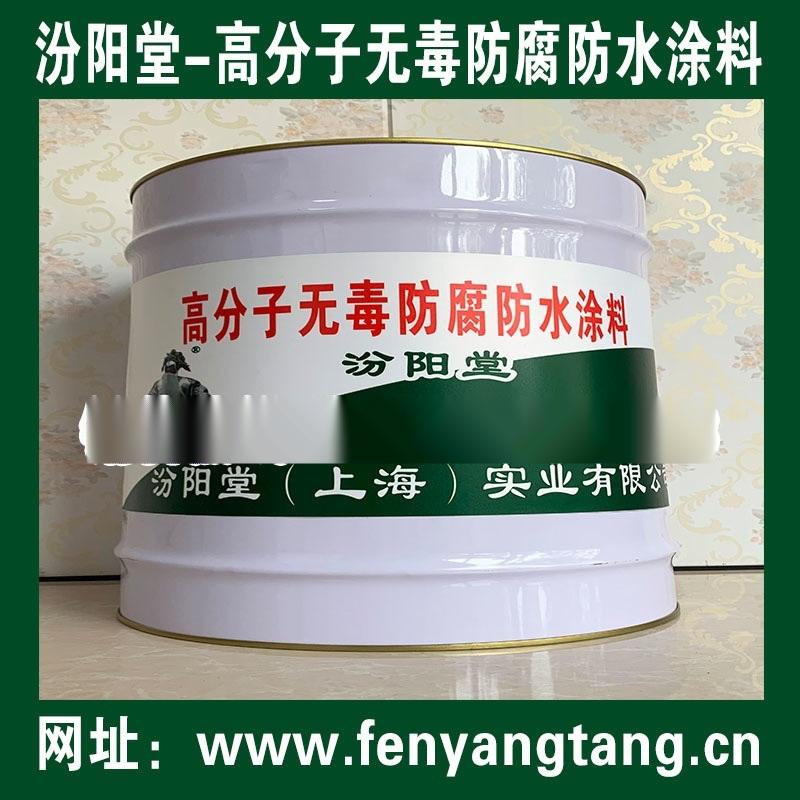 高分子無毒防腐防水塗料、工業建築,民用建築物防水