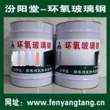 环氧玻璃钢防腐防水涂料、可直接在水泥砂浆、灰浆基材