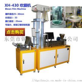 南京锡华单螺杆pe吹膜机 25型实验用吹膜机