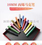 12色10mm筆尖丙烯馬克筆支持定製
