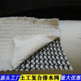 7.2mm土工複合排水網-陝西產品作用