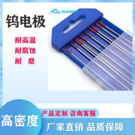 鎢電極 鈰鎢電極 氬弧焊杆鎢電極