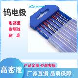 钨电极 铈钨电极 氩弧焊杆钨电极