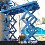 重慶剪叉升降貨梯  車間倉儲升降貨梯