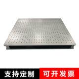 供应精密光学隔振平台,不锈钢光学面包板