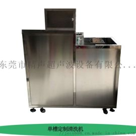 超声波清洗机烘干机塑料壳清洗