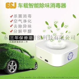 汽车消毒器车载臭氧杀菌空气净化器