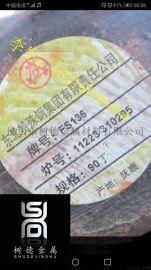 佛山供应FS136模具钢╋耐腐蚀FS136模具钢