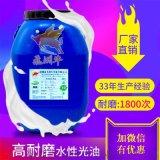 高耐磨水性光油SH-105