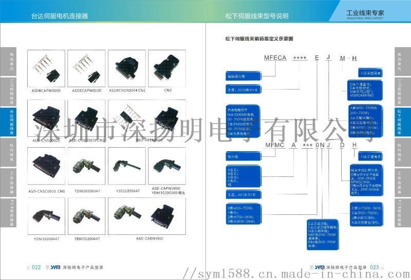 排针 排母 牛角端子连接器