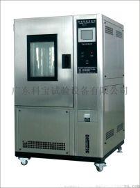 LED高低温试验箱 可程式高低温试验箱