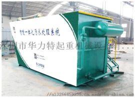 华力特养殖屠宰行业污水处理一体机
