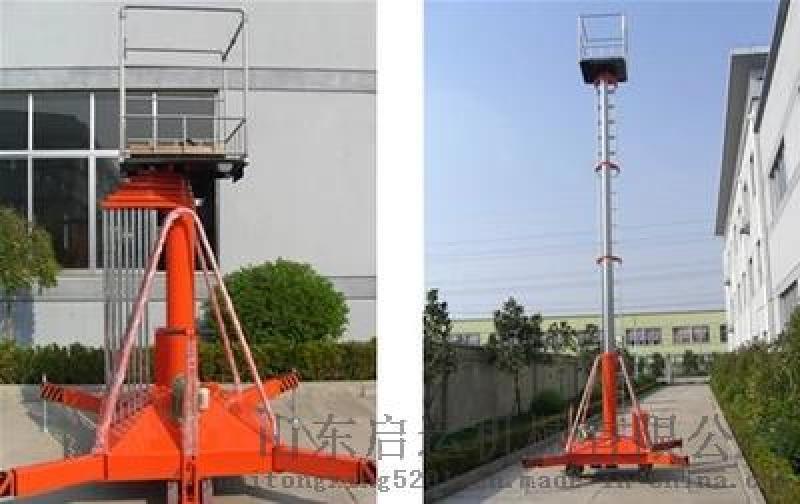 套缸移动行走升降机高空维修平台朝阳区登高梯厂家