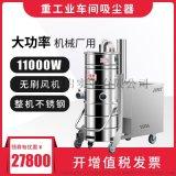 艾普惠工業級吸塵器PH1110機牀廠吸取螺絲鐵釘