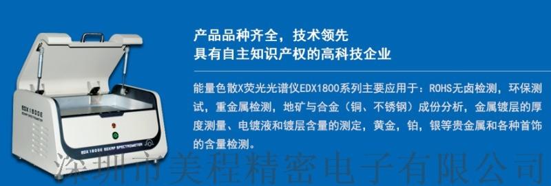 EDX1800B rohs仪器