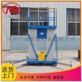 多桅柱铝合金升降机  移动液压升降平台