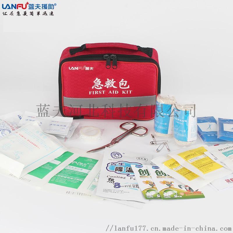 蓝夫手提急救包家庭防护包便携护创包