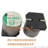 導電高分子固態混合貼片電解電容270uf16v