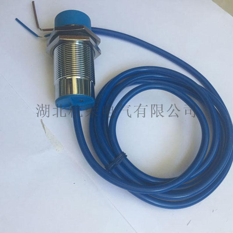 CSJ-ESS25ALA紅外線防水接近感測器