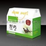 成都食品包裝盒定製款三層瓦楞紙彩箱免費設計
